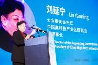 现场直击 | 嘉宾致辞: 大会组委会主任、中国高科技产业化研究会副理事长 刘延宁