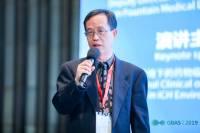 现场直击 | 杨志华: ICH环境下的药物临床国际化运行