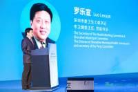现场直击 | 嘉宾致辞:深圳市委卫生工委书记,市卫健委主任、党组书记 罗乐宣