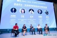 现场直击 | 圆桌论坛: 生物医药跨境投资与创新发展