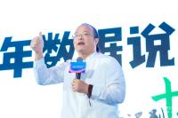 现场直击 | 余惠勇:伟大的顾客成就伟大的品牌