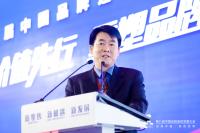 现场直击丨研究报告:中国品牌发展公益基金首席专家、北方工业大学经济管理学院副教授 周云先生