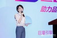 现场直击 | 刘美凌子: D造营销新零售,助力品牌升级布局