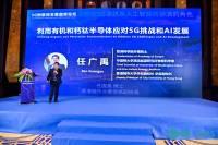 现场直击 | 任广禹: 利用有机和钙钛半导体应对5G挑战和AI发展