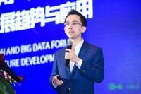 现场直击 丨肖健雄: AutoX:打造中国最先进无人驾驶解决方案