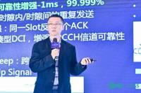 现场直击 | 吕赞福: 5G 刺激产业升级,物联网迎来新的机遇