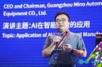 现场直击丨广州明珞汽车装备有限公司董事长 姚维兵