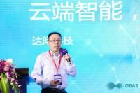 现场直击丨徐晓晖《5G通信与人工智能供应链创新》