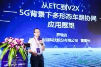 现场直击丨罗瑞发《从ETC到5G-V2X,AI赋能多形态车路协同》