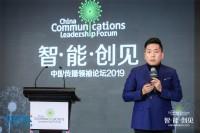 现场直击 | 主题演讲:TCL集团助理总裁、品牌管理中心总经理 张晓光