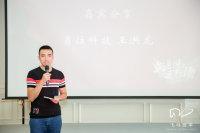 现场直击 | 王洪龙: 市场变化中精简队伍寻找机会
