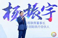 现场直击 : 总结点评: 飞马旅联席董事长、飞马旅创始执行合伙人 杨振宇