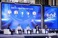 现场直击   圆桌论坛:新基建·智能加速产业变革