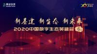 现场直击 | 投资银行家 王世渝:数字经济驱动的《第三次全球化浪潮》