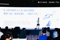 现场直击 | 袁梅振宇:和青春 美好与共——2020保利小户青年生活方式发布