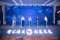 现场直击 | 嘉兴港区第三届创业创新大赛启动仪式