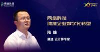 现场直击 | 陆峰:网络科技助推企业数字化转型