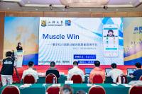 现场直击   创意组项目初赛:Muscle Win—数字化口面肌功能训练智能管理平台