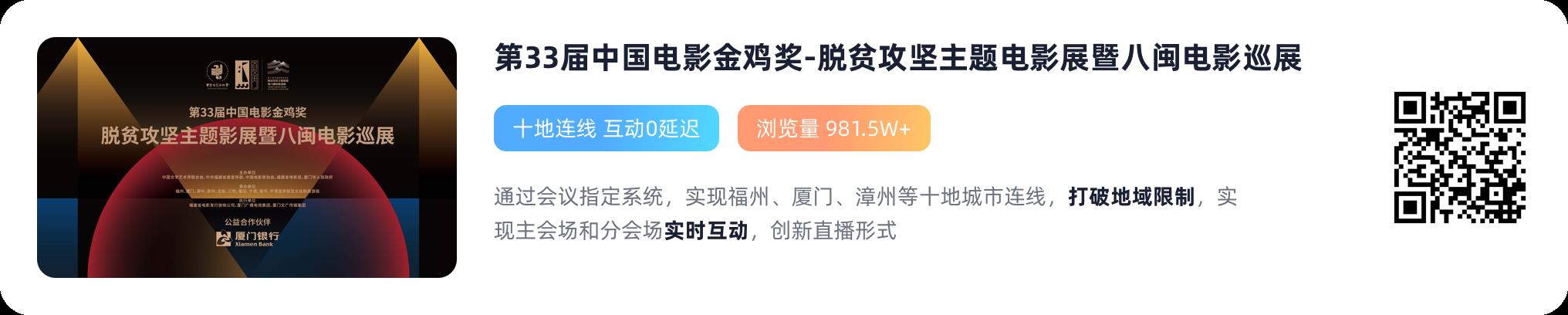 第33届中国电影金鸡奖-脱贫攻坚主题电影展暨八闽电影巡展